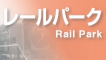 mini-rail.png